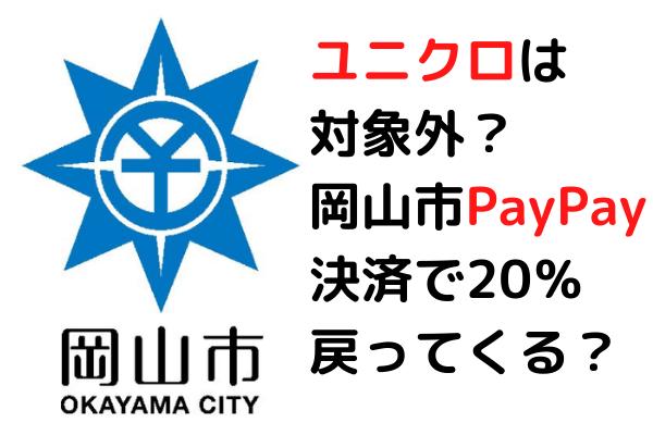 Paypay 倉敷 市